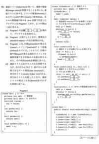大学院の入試の過去問です。 科目はプログラミングです。 こんなご時世なので大学に入ることができず、解答を得られていません。 ですので、解答を教えて頂きたいです。 ちょっとした解説があると非常に有難いで...