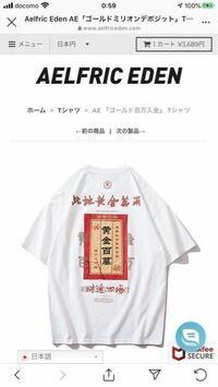 これと似たようなTシャツを教えてください もしくは日本からクレジットカードを使わずにこのTシャツを買えるサイトを探しています  知っている方がいたら教えて欲しいです