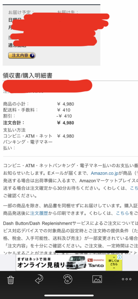 Amazon注文メールにて質問です。商品の画像と詳細が記載されないのは何故なのでしょうか?添付画像です。以前は記載されていたのですが、なにか設定等あるのでしょうか?