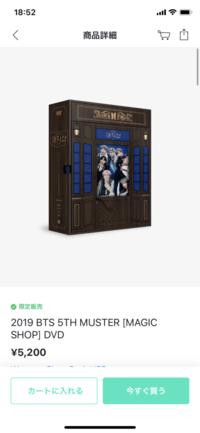 BTSについて質問です。  DVDを購入したいと考えているのですが 日本のページから買うのと、 Weverse Shop で買うのでは値段が違うのはなぜですか? 日本のユニバーサルミュージックのペー ジを見ると、 日...