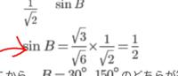 分母にルートがある掛け算の計算が分かりません。 画像の赤い矢印のところです。 sinB=の計算です。 分母にルートがある場合はどう計算したらいいのでしょうか。 よろしければ教えてください。