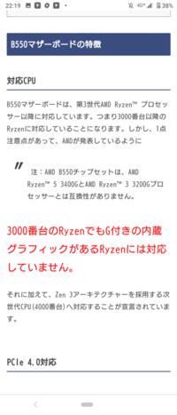AMDのAPU対応のマザーボードを教えて下さい Ryzen 5 3400G Ryzen 7 PRO 4750G Ryzen 5 PRO 4650G Ryzen 3 PRO 4350G の対応のマザーボードはソケットAM4と記載のあるやつやB550と記載のあ るやつを買えばいいのですか?  なんか3400GはB550に対応してないとかの情報もありわからなくてすみませんがおしえてく...