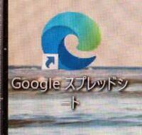 Googleスプレッドシートなどをデスクトップに表示させたとき、 画像のように、ChromeやMicrosoft edge のアイコンになり,  アイコンによる区別をつけたいのですか、 どうすれば良いでしょうか?