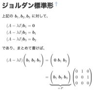 ジョルダン標準形を作る際に画像にあるようなベクトルb1,b2,b3を作ると思うのですが、それらが線型独立であるという証明を教えてください。