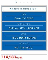 イラスト制作に使うパソコンの購入に悩んでいます。 ドスパラのクリエイター向けパソコン raytrek MX i7-10700搭載モデル にしようか悩んでいます。 SSDを500GB、HDDを1TBに変更しようと考えております。  ドスパラはやめておいた方が良いでしょうか? 他におすすめのメーカーなどありましたら教えていただきたいです。