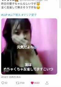 このマリア愛子の友達のストーリー?のアカウント名知ってる方いたら教えてください。