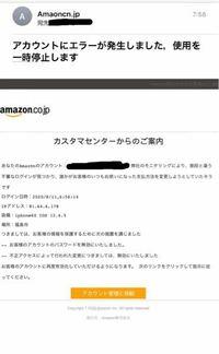 Amazonから多分フィッシングメールだと思うのですが届きました。 初めは見分けがつかなくこの後のログイン画面でメールアドレスとパスワードを入力してしまいました。 どのような対処をすればよろしいですか?