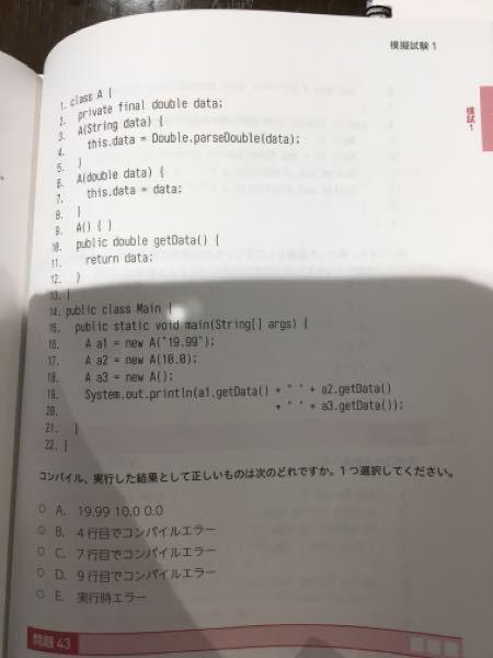 Java silver SE11 final について 下記、キャプチャの問題で9行目でコンパイルエラーになる理由を教えて頂ければと思います。 メンバ変数でdouble型は0.0が初期値設定さ...