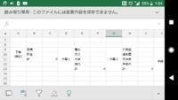 今、Excelで家計簿を作っているのですが、途中でつまずいており、皆さんの知恵をお借りしたいです。不可能なことは不可能教えてください(何ができて何ができないのか分からないので)代替案があれば教えてくださいm (_ _)m こんな感じで月の家計簿を作っています。 ⬇写真は一部です。同じ感じで支出も作ってあります。 やりたいこと ・例えば、支出の日用品の所をクリックすると、その月の日用品の詳細が...
