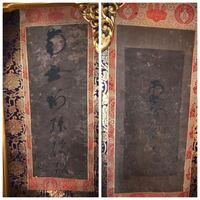 浄土真宗の仏壇の掛軸について 私の家に浄土真宗(本願寺派)の仏壇があり、中央に阿弥陀如来の絵像、両脇に南無阿弥陀仏の名号が掛けられています。  家も仏壇も古く、いつの時代の御本尊と名号かを知りたいのですが、何か探る方法はありませんか? 本山から頂いたものなら裏面に門主様の印があると書きましたが、裏面は白紙でした。裏面のどのあたりに書いてあるのでしょうか?下側は覗けたのですが、上側は掛軸が外し...
