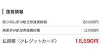 JALのキャンセル料に関しまして。 現在JALでは、コロナの影響でのキャンセルに関して取り消し手数料無料を行なっているのですが(2020年7月3日9:30~9月30日までに新規でご購入いただいたお客さ まが対象) 私は6...