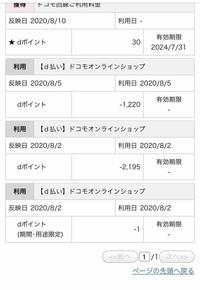 dポイント 期間限定について 先日、ドコモオンラインショップでデジタルのiTunesカードを購入するのにdポイントで支払いをしたのですがこれって普通のdポイントのほうが消費されてますよね?