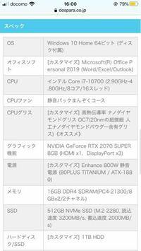 ドスパラで BTOパソコンを買ったんですがSSDを増やしとけばよかったかなと思ってます。 普通にゲームするくらいなら問題ないでしょうか?