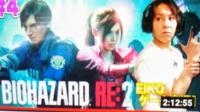 狩野英孝さんがやってるプレイ動画のバイオハザード Re 2と Re 3面白くないですか? かなりハマってます。