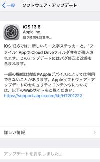 iPhoneの iOS13.6にアップデートをしようとしましたが2週間前くらいからずっと画像のままで一生アップデートできません。 直し方わかる方いませんでしょうか?