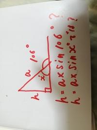 sinの求め方で画像のh高さを求めるのに内角ではなく外角の106°を使用できるのでしょうか?習ったことないですが、、公式とかありますか?