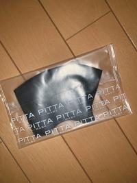 ピッタマスク無くなってしまって楽天で買ったのですが開けたら見たことない梱包でした。これは偽物ですかね??
