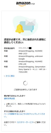 Amazonの認証システムの不具合で+81を付けずにSMSを送信してるみたいでSMSが届かなくてブラウザからログインできませんが、この状況からログインできた人いますか?
