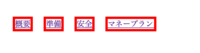 <a>タグで作ると文字の下に線がかかれてしまうんですが、どうやって下の線を消すんでしょうか