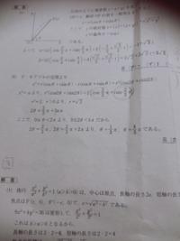 複素数z=r(cosθ+i sinθ)について z^2=α が成り立つとき  θを求めよ。 ただし、r>0,0≦θ<2πとする。 という問題で、解説の『2(cos(2/3)π+i sin(2/3)π)』の(2/3)πがなぜでてくるのかわかりません。教えていただけますか?