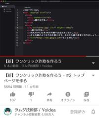 プログラミング初心者です。 ラムダ技術部/Yoidea さん という方のYouTubeを見ながら、一緒にAtomでワンクリック詐欺サイトを作っていました。 もちろん一般公開など悪用はしません。  しかし、写真の<img src=…...