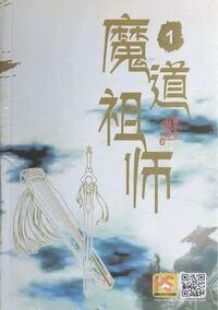 中国のBL小説の魔道祖師が好きなのですが、この画像に載っている小説全4巻はエッチなシーンはありますか? ウワサでエッチなシーンを削除された小説もあると聞いたので質問しました。