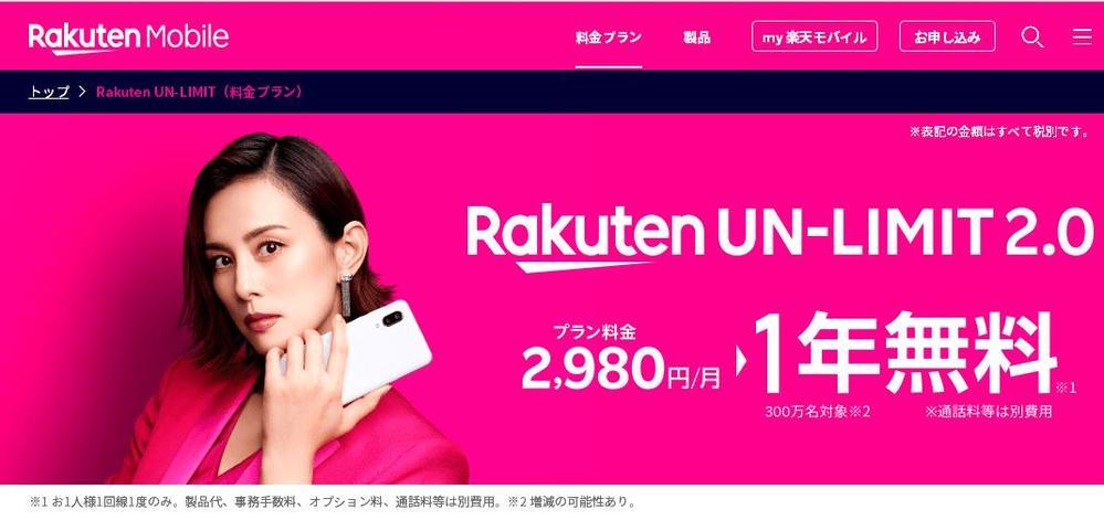 楽天モバイルのCM・・・。 「日本のスマホの料金は高すぎる!!」 と豪語している米倉涼子のCM