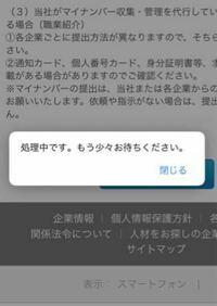 フルキャストのWeb登録をしたのですが、何回してもこの画面で止まります。どうしたらいいですか?