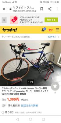最近ロードバイクに興味を持ち始めて、中古を探していたのですが(まだ高校生でお金ない )1000円台の自転車を見つけて、どこか一部のパーツのみなのか分からず、購入していいか分かりません。 ぜひ回答お願いします。