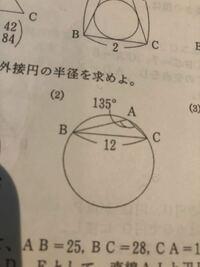 図の図形の外接円の求めかたを教えてください!