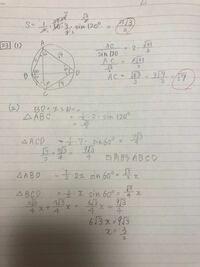 問  半径 √ 21/3の円に内接する四角形ABCDがあり、AB=2 BC=1である。また、三角形ACDは正三角形である。  (2)は線分BDの長さを求める問題です。正答は3です。 解説があるので正しい解き方はわかるのですが、この...