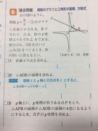 (3)がわからなくて 解説を見たのですが、y軸と直線ℓの交点をCとして 点Pのy座標をpとすると CP=4-pを底辺とする三角形を考える…と書いてあるのですが なぜ4-p に なるのでしょうか。