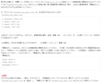 下記の課題が終わりません、助けてください。 『第7回で出題した「例題7-2」で作成したソースファイル「sample_07_02.c」を修正して,47都道府県の情報をまとめたデータファイル「prefecture_data.txt」をもとに人口密度の高い順に都道府県の情報を並べ替え,上位の10都道府県を「標準出力」に出力するプログラムを作成してください。』  例題7-2で作成したプログラムは...