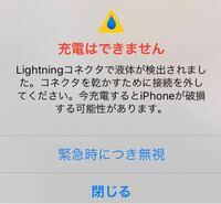 先程からlightningコネクタで液体が検出されましたと出てきてしまいます。 中を覗いても叩いたりしても水は出てきません。このようになったのは初めてでたまにお風呂場でiPhoneを持ってきますが濡れたことはありません。  濡れてることはないのになぜこのようなのが充電を刺すたびに出てきてしまうのでしょうか?