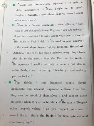 和訳 Vivid2 教科書
