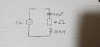 RLC直列共振回路の問題です ⑴共振時のコイルのリアクタンスの値  ⑵この共振回路のQ  ⑶共振時に抵抗で消費される電力 (電源電圧5Vは実効値とする)  どう求めるのか、教えてください!!お願いします!