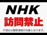 NHK訪問員が来たら「結構です」「お帰りください」「契約しません」  でいいですか?  まあ、無視でもいいですが。