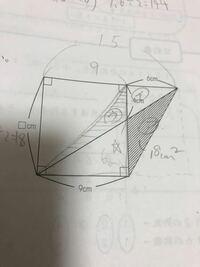 算数の考え方を教えてください ①斜線の面積を答えなさい  ↓ ア=ウ はわかるのですが、なぜ斜線の面積をもとめるに、底辺6高さ4の三角形の面積が、アに等しいのかわかりません  考え方の順序も含めて教えてください  ② ⬜︎に当てはまるかずを求めなさい  ↓  解説は①よりアの面積が18なので、 ☆=18×2÷6になっています 18に2をかけるのか、式の意味がわかりません
