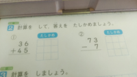 計算方法して答えを確かめましょう 計算は分かりますが たしかめはどうやってやるの?? 教えてください  娘小2算数プリント わしは39才のパパです初めて見た