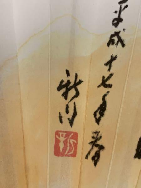 飾り扇子の署名と落款は読めません。詳しい方が居られましたらご教示のほどお願い申し上げます。