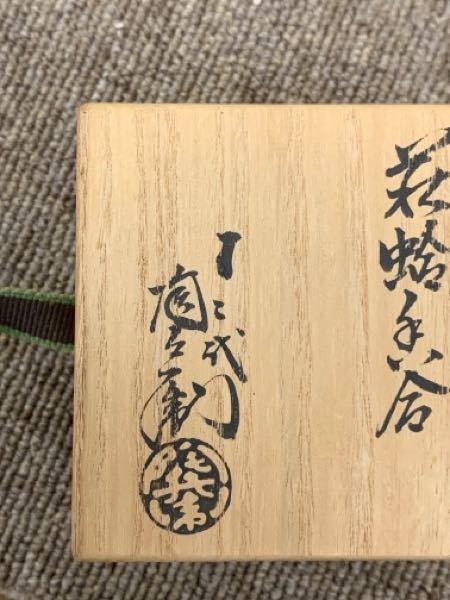 陶器の香合ですが、箱書きの署名と落款が読めません。詳しい方が居られましたらご教示のほどお願い申し上げます。