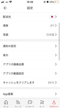 【至急!】   アリエクスプレスのアプリからクレジットカード情報を消せず、困っています。キャッシュをクリアにすると押しても、変な数字が出てくるだけで、クレジット情報を消せません。 どうしたらいいです...