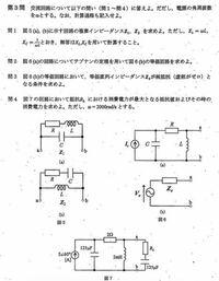 電気回路の問題です。 答えを教えていただきたいです。 途中式も示していただけるとありがたいです。