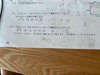 (5)の解き方を教えてください。中学受験の算数です。 数列