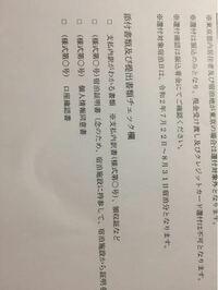gotoトラベルの還付金申請に必要な書類で個人情報同意書は無くても大丈夫になったのでしょうか? 以下の事務局HPには必要書類として個人情報同意書の記載はありません。 https://goto.jata-net.or.jp/#request   ...