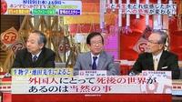 外国人にとっては死後の世界があることは当然のことであり、あの世があるかないか議論が起きるのは日本くらいらしいですが、あの世を否定して肯定派を馬鹿にしている人たちは、 多くの外国人に対しても馬鹿にして...