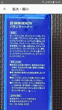 ゼオスキンのバランサートナーについて質問させて頂きます。 成分表示が下記と画像の2種類ありますが、なぜでしょうか? 2年前リニューアル時に商品名もバラトーンからバランサートナーに変更 されているので、...