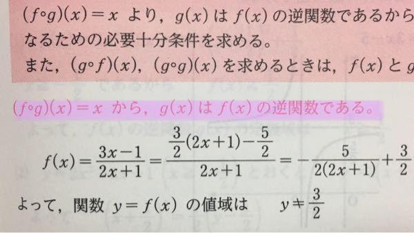 合成関数(f⚪︎g)(x)=xが成り立つ時、f(x)とg(x)は逆関数の関係にあるのですか?