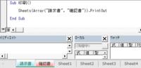 エクセルのVBAに関しての相談です。 添付の資料のようにマクロにて複数シートを印刷するコマンドを登録しております。 ただ、印刷後に複数シートが選択されたままとなり、 誤って1枚目(請求書)に次の内容を入力した際に2枚目シート(確認書)に上書きされてしまいます。それを防ぐように 印刷終了後 「請求書シートのA1セルを選択」 とのコマンドを入れたいのですが何のコードで反映されますでしょうか...