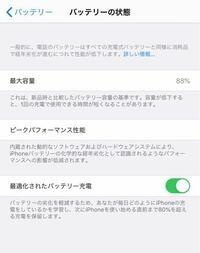 iPhone11を買って10ヶ月程でバッテリー最大容量が88%なのは劣化するのが早いのでしょうか。